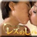 ハメ撮りレズビアン~ゆうかちゃんとちひろちゃん~(前)