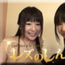 さらまゆ ハメ撮りレズビアン~さらちゃんとまゆちゃん~(前)