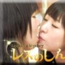 レズビアンを作っちゃおう!?~まゆちゃんとゆきちゃん~