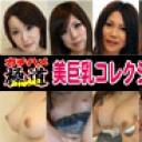 『おっぱい天国』美巨乳Collection Vol.1