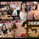 素人3人のうんこ(香代子・郁代・緑)