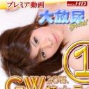 大放尿スペシャル GW特大号1のサンプル画像
