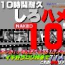 これが本物リアル素人!10時間耐久「しろハメ総集編」Naked10~ホン...