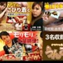 素人3人のうんこ ( 葵・文香・由奈子 )