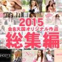 金髪娘 2015 金8天国オリジナル作品総集編 VOL1