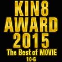 金髪娘 KIN8 AWARD 2015 ベストオブムービー 10位~6位発表!
