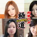 【ガチハメスペシャル】いい女4連発? 134分スペシャル