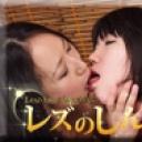 レズビアンを作っちゃおう!~あやさんとちさとちゃん~(後)