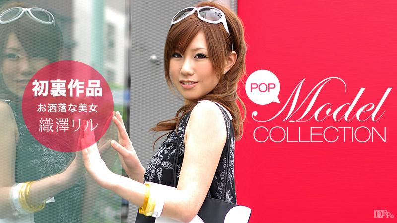 【織澤リル】モデルコレクション 40