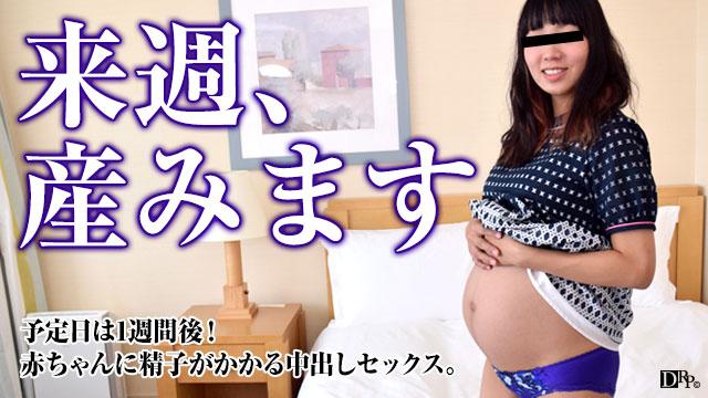 出産予定日は一週間後!ありえない中出し