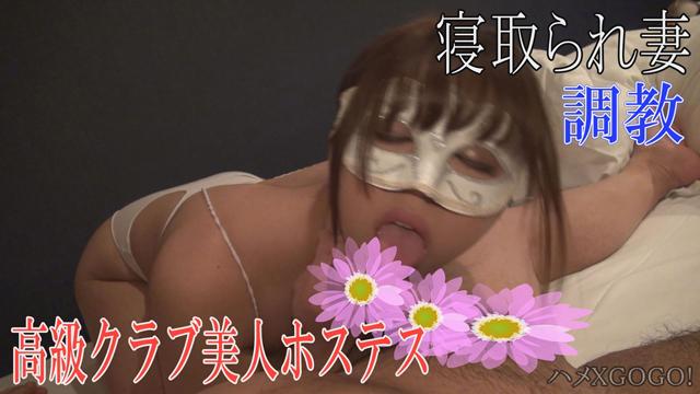 ★高級クラブのホステス【生ハメ/高画質】※美人妻ホステスを寝取る。★人妻調教!