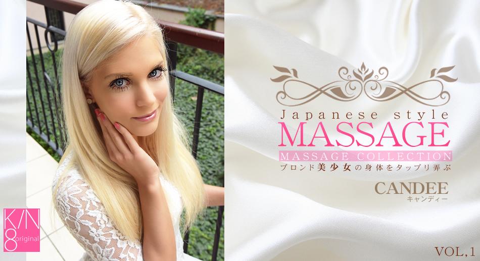 【キャンディー】ブロンド美少女の身体をたっぷり弄ぶ JAPANESE STYLE MASSAGE CANDEE LICIOUS VOL1