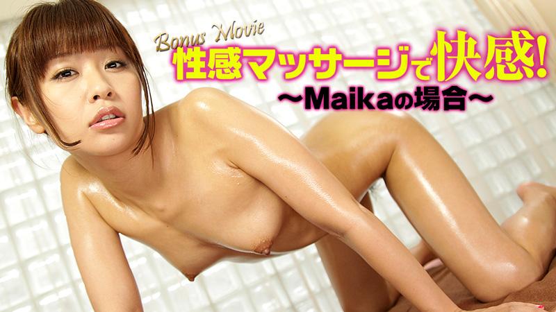 『Maika』【配信日:2016/06/09】「性感マッサージで快感!〜Maikaの場合〜」サンプル