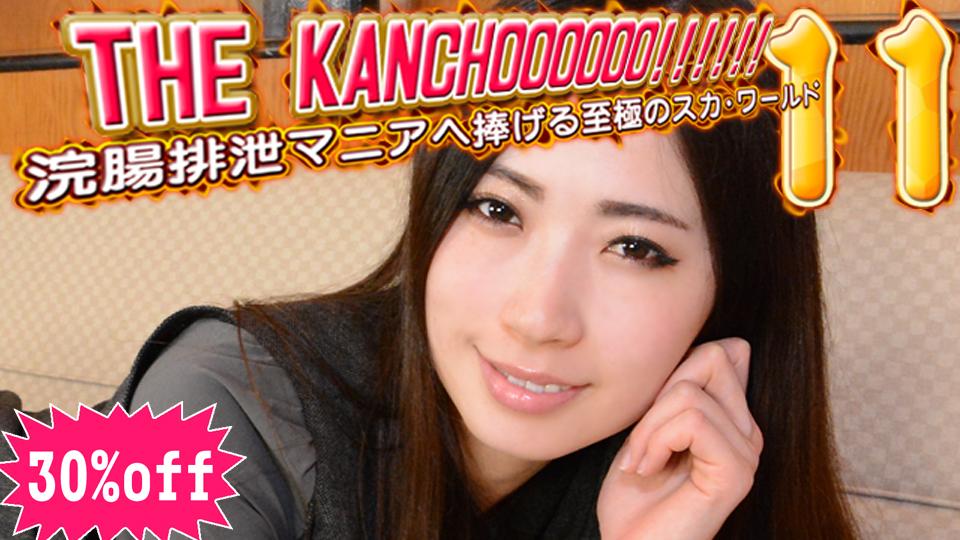 THE KANCHOOOOOO!!!!!! スペシャルエディション11 サンプル画像