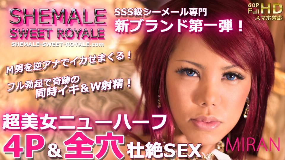 超美女ニューハーフ・4P全穴SEX 『 THE MIRAN - GOLD - 』