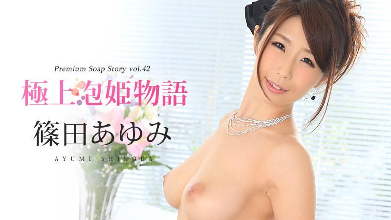 極上泡姫物語 Vol.42 篠田あゆみ カリビアンコム配信 無修正サンプル