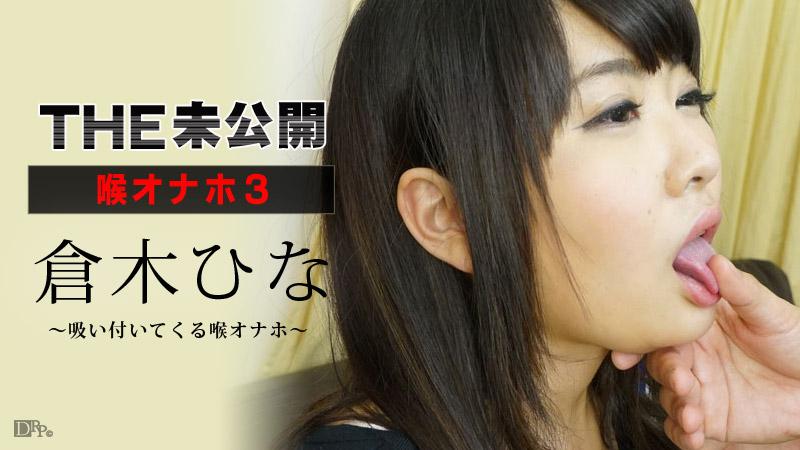 THE 未公開 〜喉オナホ3〜 倉木ひな カリビアンコム配信 無修正サンプル