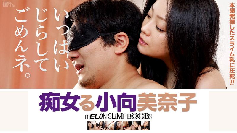 小向美奈子ストリップショー xhamster動画