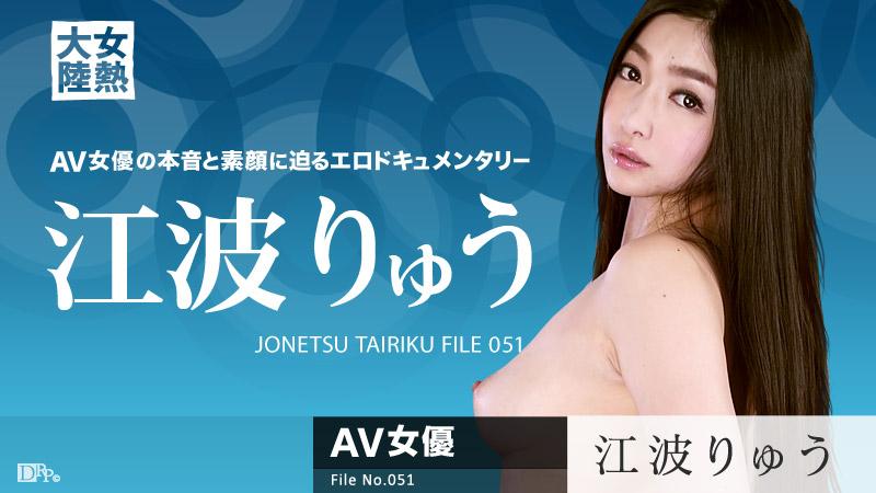 女熱大陸 File.051 江波りゅう カリビアンコム配信 無修正サンプル