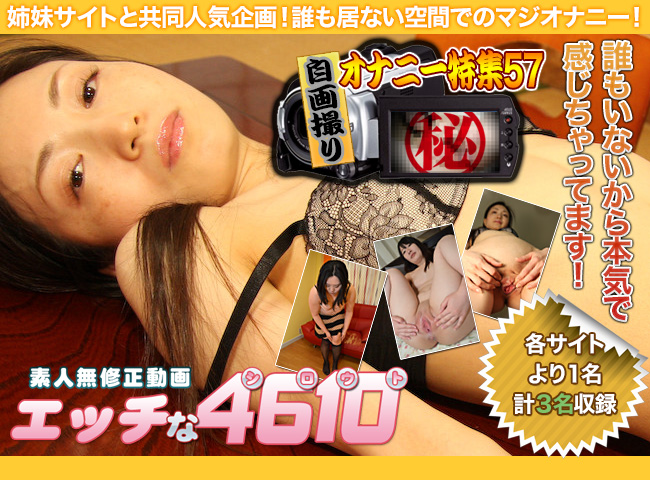自画撮りオナニー特集57