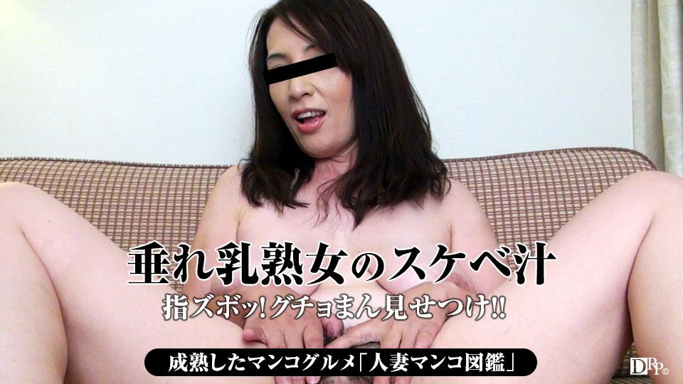 人妻マンコ図鑑 48