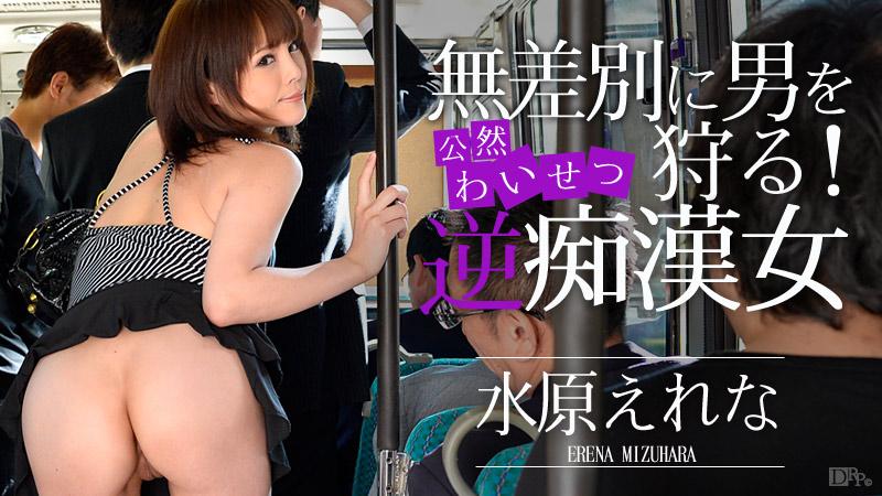 発情エンドレス 〜無差別に男を狩る逆痴漢女〜