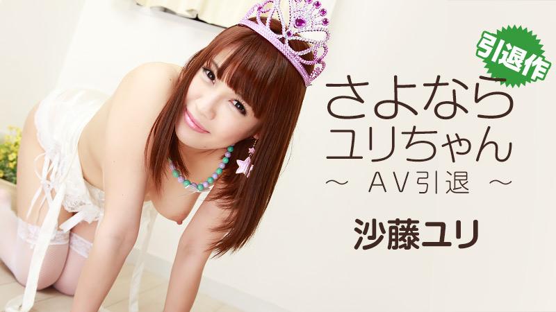 さよならユリちゃん~AV引退~