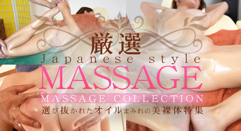 【金髪娘】選び抜かれたオイルまみれの美裸体特集 厳選 Japanese Style MASSAGE BEAUTIFUL GIRLS