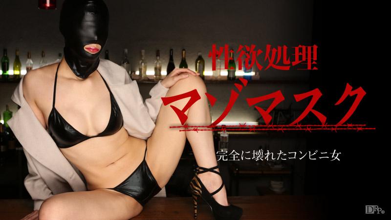 性欲処理マゾマスク 05号