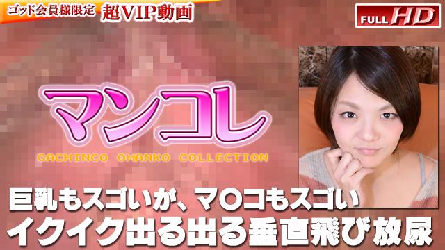 別刊マンコレ129