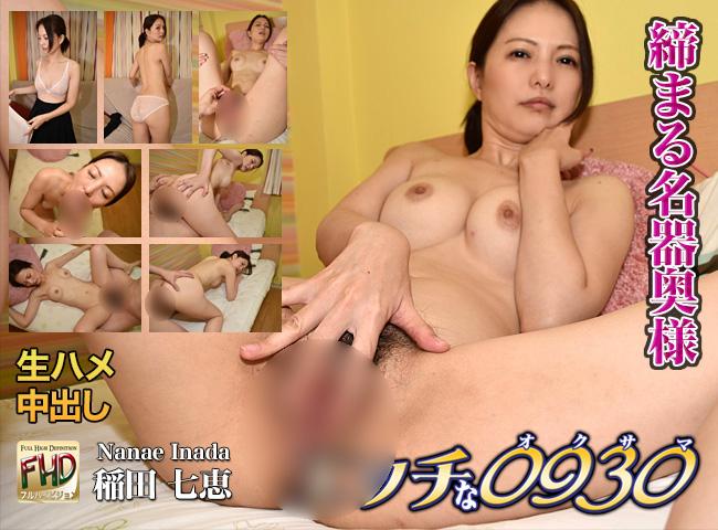 稲田 七恵