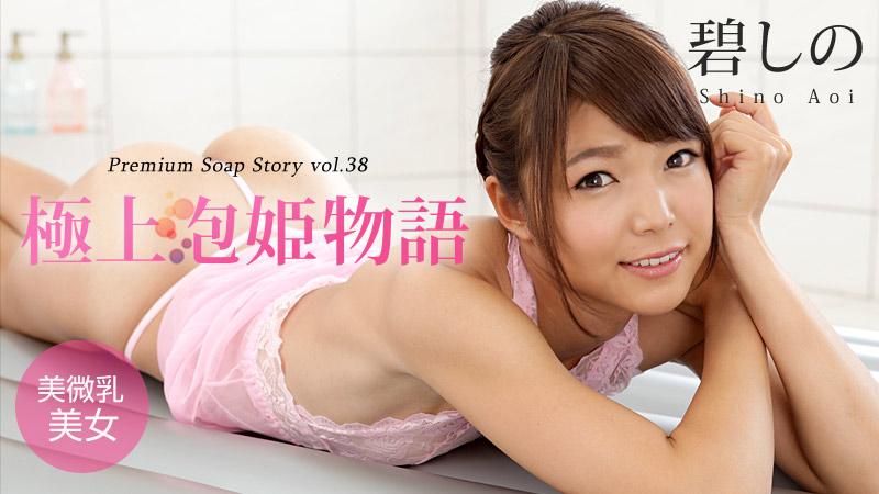 極上泡姫物語 Vol.38 サンプル画像