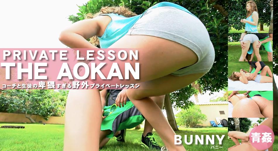 【バニー】コーチと生徒の卑猥すぎる野外プライベートレッスン THE AOKAN BUNNY