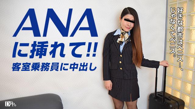 大沢まなみ 働く地方のお母さん 〜キャビンアテンダント編〜