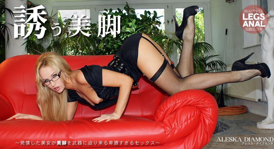 誘う美脚 発情した美女が美脚を武器に迫り来る卑猥すぎるセックス ALESKA DIAMOND サンプル画像
