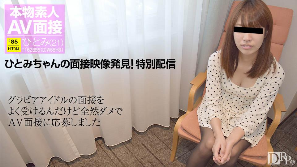 素人AV面接 〜グラビアアイドル志願の私がAV面接を受けました〜