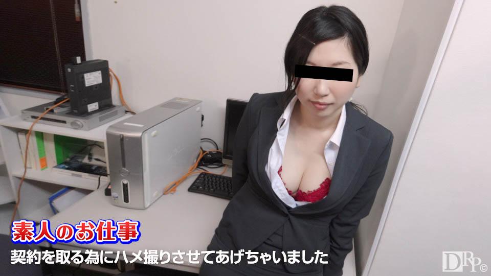 素人のお仕事〜契約を結ぶためのハメ撮り撮影〜