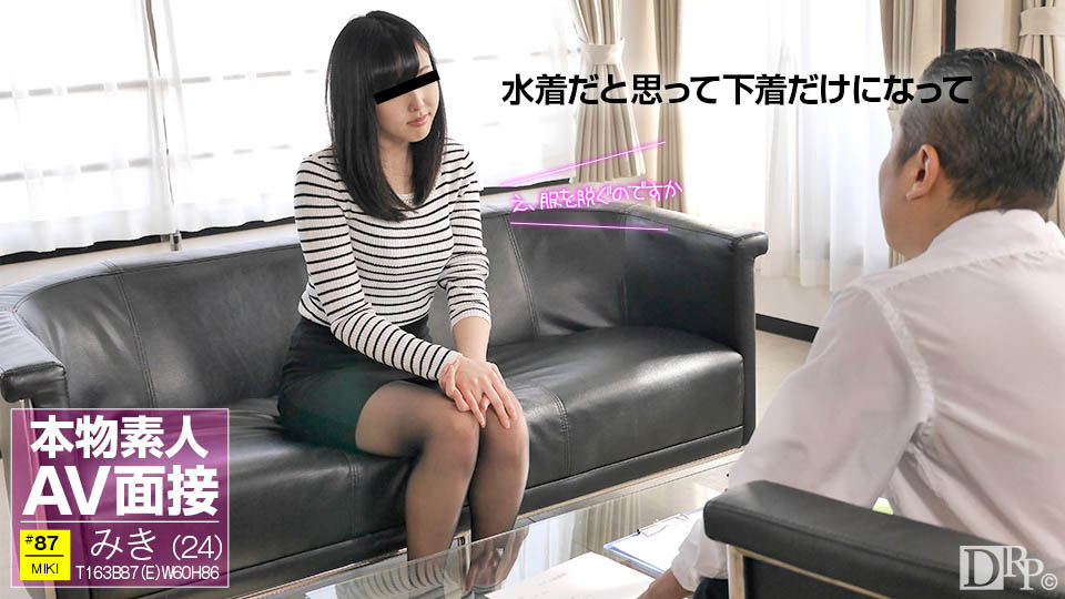 素人AV面接 〜今日、撮影していこうか〜