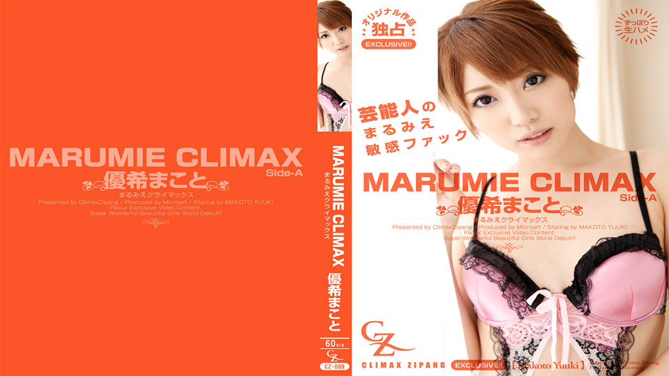 MARUMIE CLIMAX 優希まこと Side-A サンプル画像