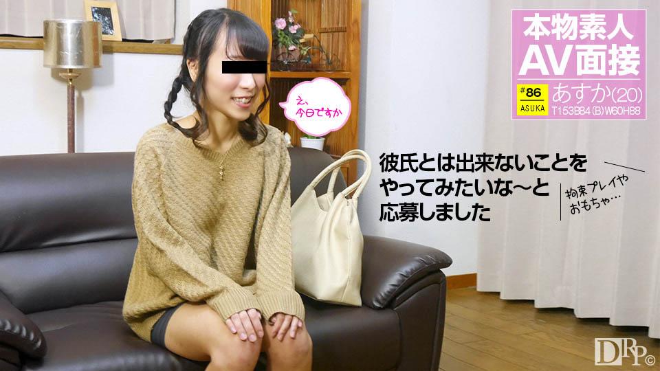 素人AV面接 〜20才の記念に応募してきた某有名大学生〜
