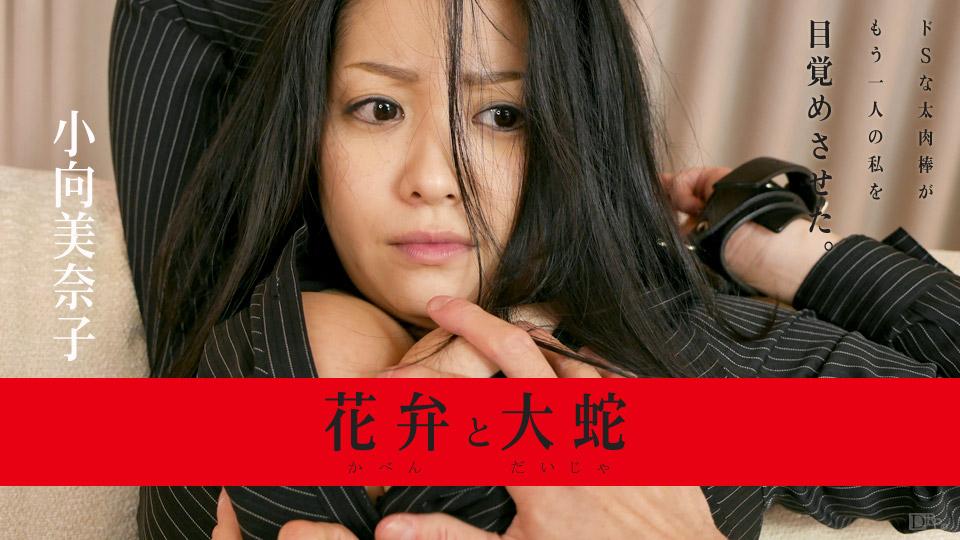 花弁と大蛇 小向美奈子 カリビアンコム配信 セクシーAV女優のハレンチで卑猥なSEX無修正サンプル