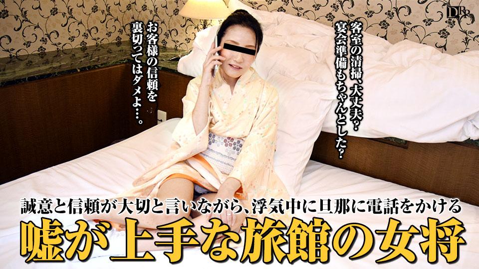 夫に電話をさせながら人妻をハメる 〜女将の嘘〜