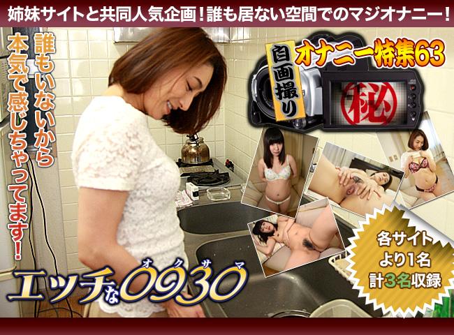 自画撮りオナニー特集63