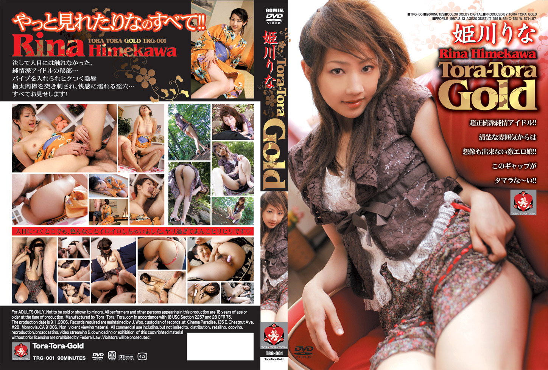 TORA-TORA-GOLD Vol.001 浴衣でハレンチ!