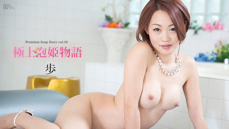 極上泡姫物語 Vol.50 歩 カリビアンコム配信 セクシーAV女優のハレンチで卑猥なSEX無修正サンプル