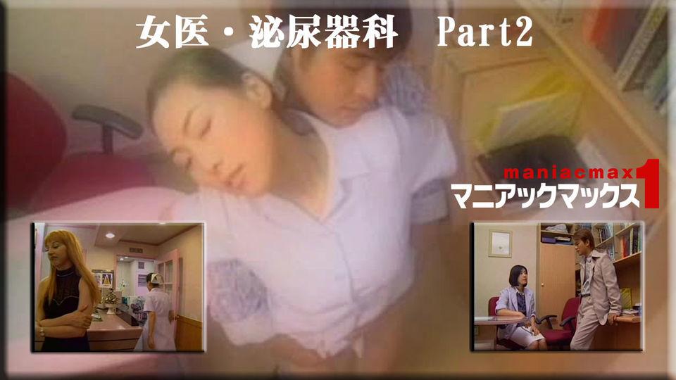 女医・泌尿器科 Part2