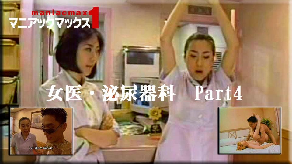 女医・泌尿器科 Part4