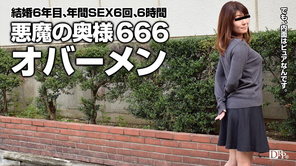 主婦を口説く 28 〜オバーメン666〜