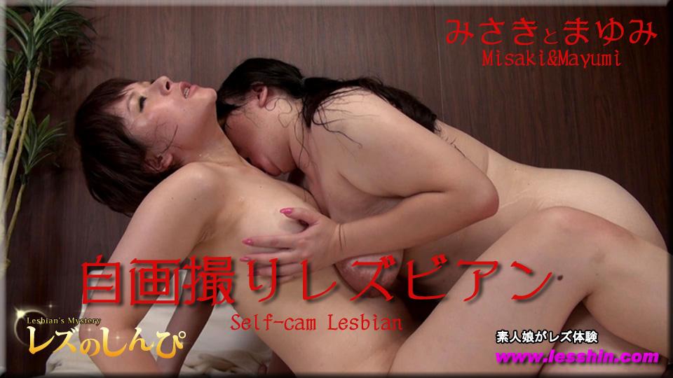 自画撮りレズビアン〜みさきさんとまゆみさん〜(後)