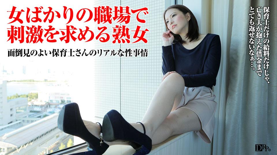 働く地方のお母さん 〜保育士編〜